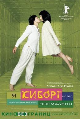 Постер фильма Я киборг, но это нормально (2006)