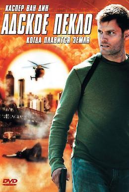 Постер фильма Адское пекло (2006)