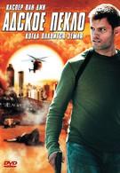 Адское пекло (2006)