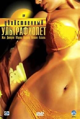 Постер фильма Убийственный ультрафиолет (2007)