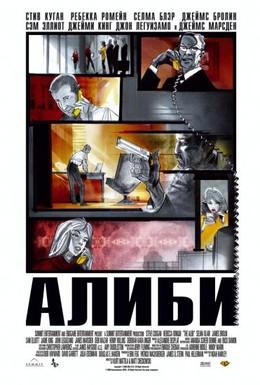 Постер фильма Алиби (2006)