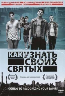 Постер фильма Как узнать своих святых (2006)