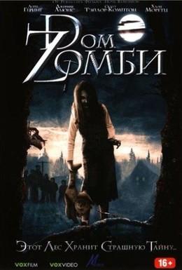 Постер фильма Dом Zомби (2006)