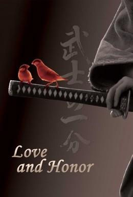 Постер фильма Любовь и честь (2006)