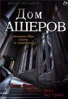 Дом Ашеров (2006)