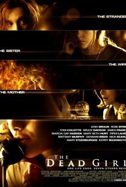 Постер фильма Мертвая девочка (2006)