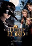 Лорд Вор (2006)