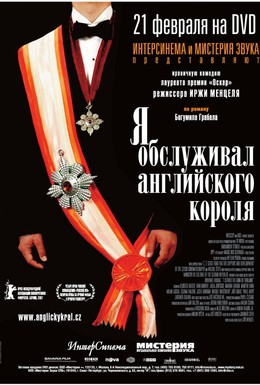 Постер фильма Я обслуживал английского короля (2006)