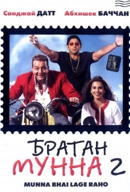 Постер фильма Братан Мунна 2 (2006)
