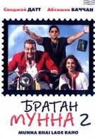 Братан Мунна 2 (2006)