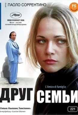 Постер фильма Друг семьи (2006)