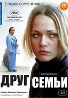 Друг семьи (2006)