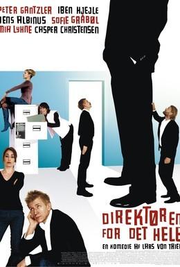 Постер фильма Самый главный босс (2006)