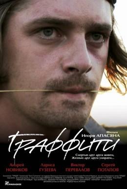 Постер фильма Граффити (2005)