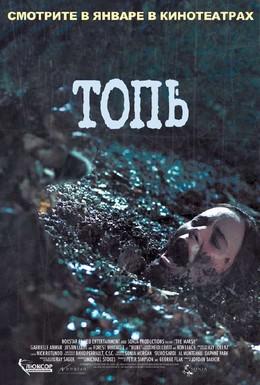 Постер фильма Топь (2006)
