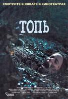 Топь (2006)