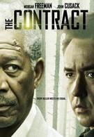 Контракт (2006)