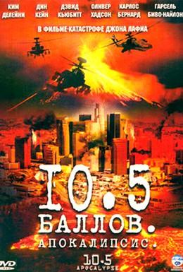 Постер фильма 10.5 баллов: Апокалипсис (2006)