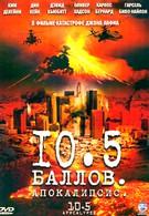 10.5 баллов: Апокалипсис (2006)