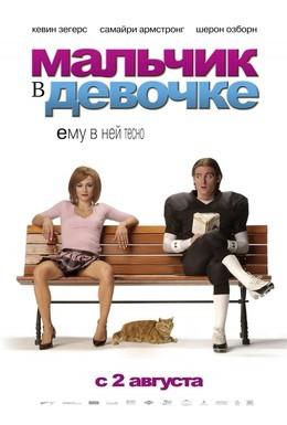 Постер фильма Мальчик в девочке (2006)