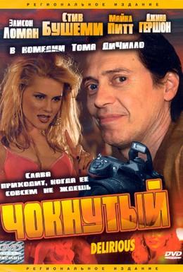 Постер фильма Чокнутый (2006)