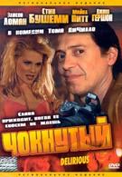 Чокнутый (2006)