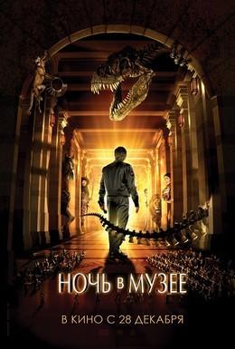 Постер фильма Ночь в музее (2006)
