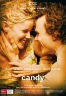 Кэнди (2006)