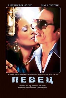 Постер фильма Певец (2006)