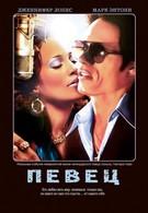 Певец (2006)