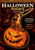 Хэллоуин. Праздник смерти (2006)