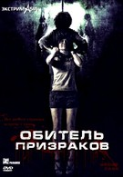 Обитель призраков (2006)
