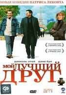 Мой лучший друг (2006)