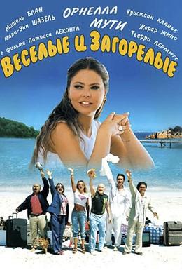 Постер фильма Веселые и загорелые (2006)