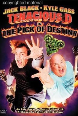 Постер фильма Выбор судьбы (2006)