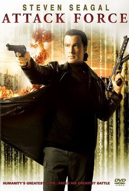 Постер фильма Ударная группа (2006)
