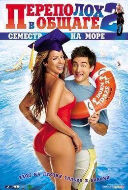 Постер фильма Переполох в общаге 2: Семестр на море (2006)