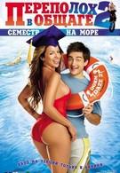 Переполох в общаге 2: Семестр на море (2006)