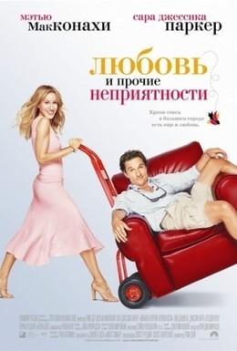 Постер фильма Любовь и прочие неприятности (2006)