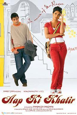 Постер фильма Ради тебя (2006)