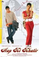 Ради тебя (2006)