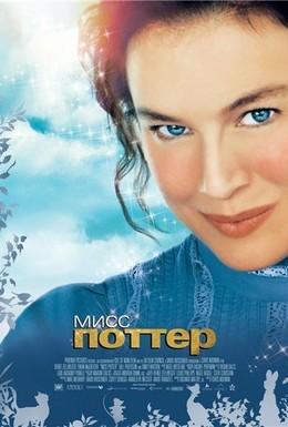 Постер фильма Мисс Поттер (2006)