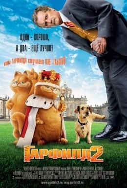 Постер фильма Гарфилд 2 (2006)
