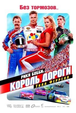 Постер фильма Рики Бобби: Король дороги (2006)