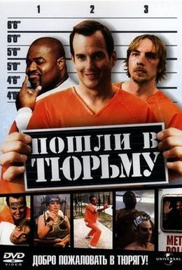 Постер фильма Пошли в тюрьму (2006)