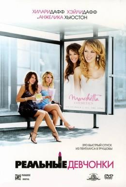 Постер фильма Реальные девчонки (2006)