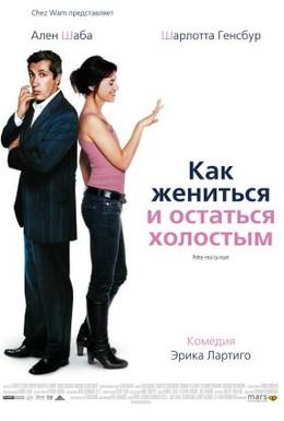 Постер фильма Как жениться и остаться холостым (2006)