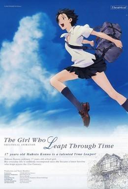 Постер фильма Девочка, покорившая время (2006)