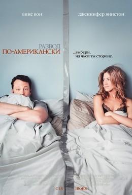 Постер фильма Развод по-американски (2006)