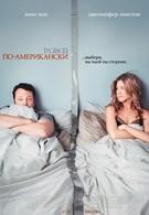 Развод по-американски (2006)